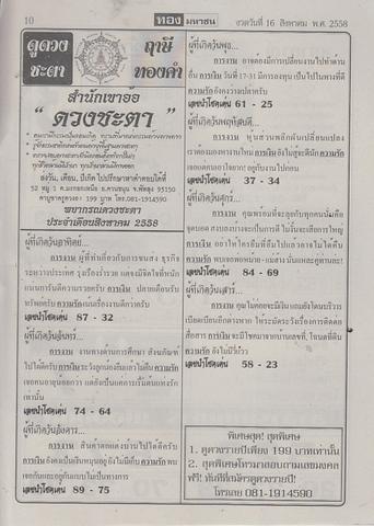 16 / 08 / 2558 MAGAZINE PAPER  - Page 4 Thongmahachon_10