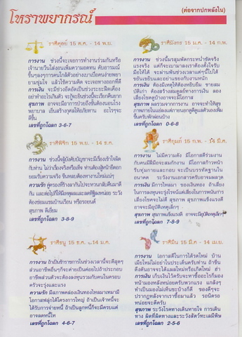 16 / 08 / 2558 MAGAZINE PAPER  - Page 2 Malaireangber_19