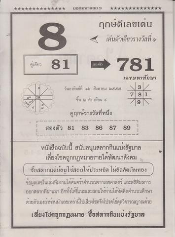 16 / 08 / 2558 MAGAZINE PAPER  - Page 4 Yodmahaloy_23
