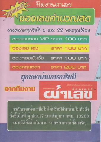 16 / 08 / 2558 MAGAZINE PAPER  - Page 3 Palek_20