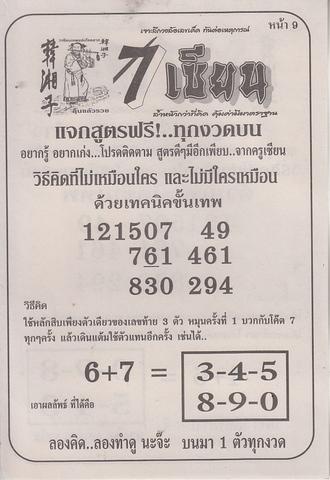 16 / 08 / 2558 MAGAZINE PAPER  - Page 2 Luangpu_9