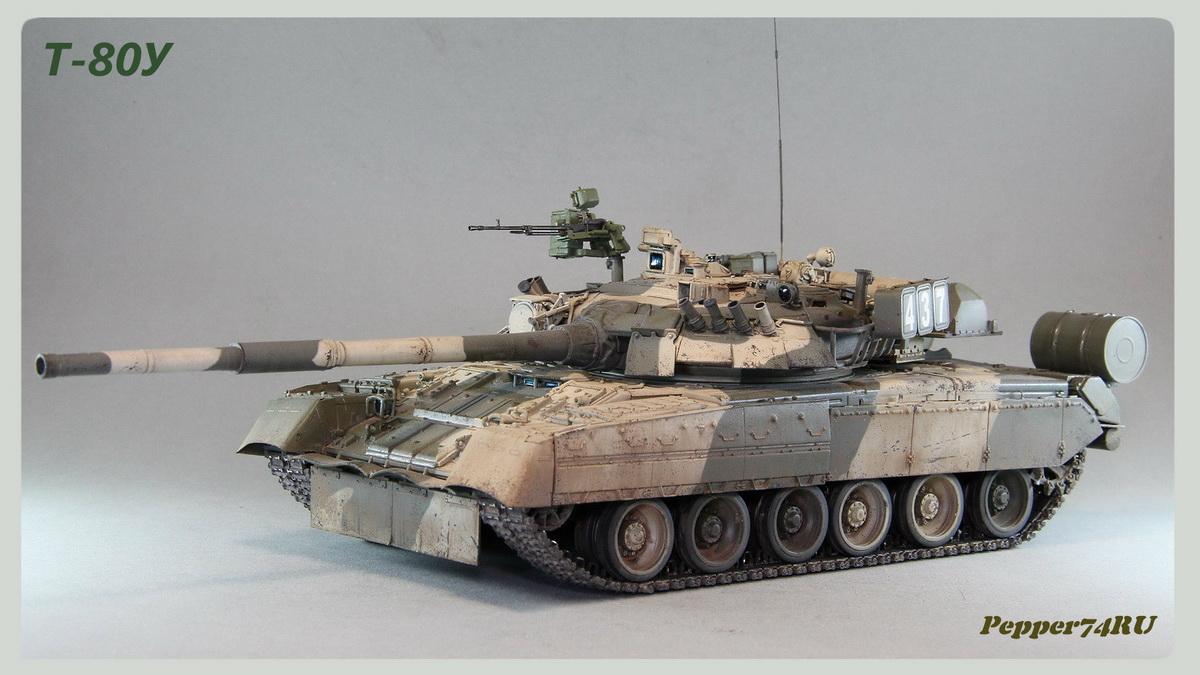 Т-80У 80_0008