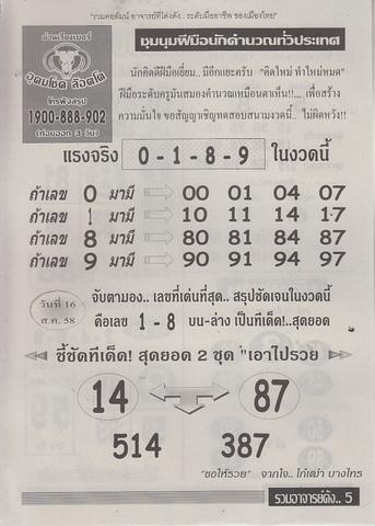 16 / 08 / 2558 MAGAZINE PAPER  - Page 3 Ruamajandang_5