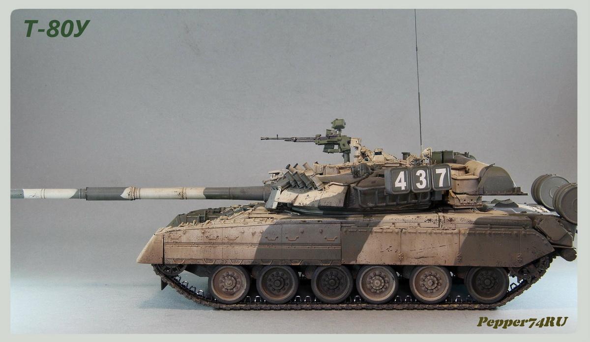 Т-80У 80_0002