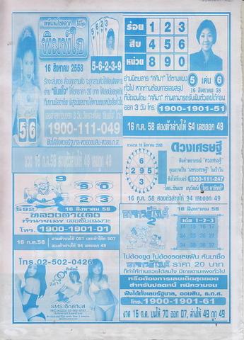 16 / 08 / 2558 MAGAZINE PAPER  - Page 2 Leklock_2