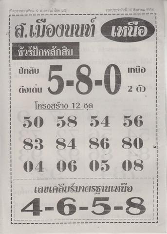 16 / 08 / 2558 MAGAZINE PAPER  Daotieam_4