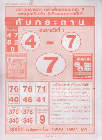 16 / 08 / 2558 MAGAZINE PAPER  - Page 3 Namtip_2