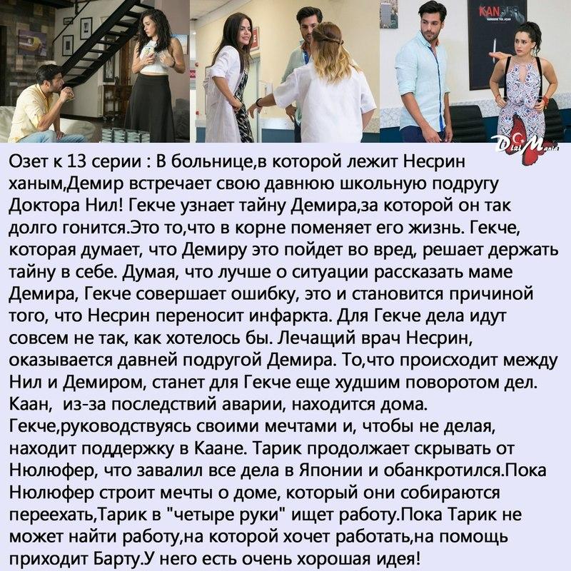 Любовь моей жизни / Hayatimin Aski / 2016 - Страница 8 36ml_Vo_Ptvl0
