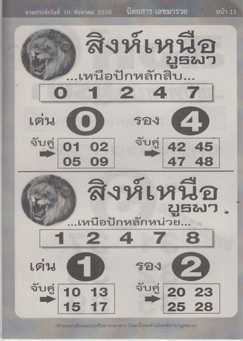 16 / 08 / 2558 MAGAZINE PAPER  - Page 3 Meedeemeeruay_11