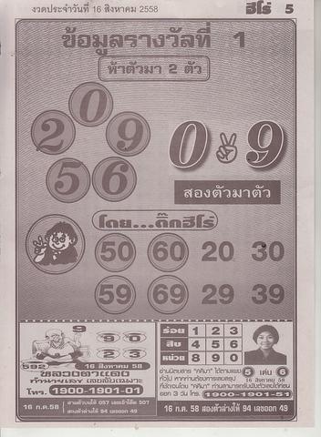 16 / 08 / 2558 MAGAZINE PAPER  Hero_7