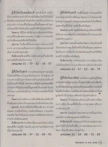16 / 08 / 2558 MAGAZINE PAPER  - Page 3 Mangkornthong_15