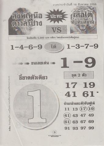 16 / 08 / 2558 MAGAZINE PAPER  - Page 3 Palek_13
