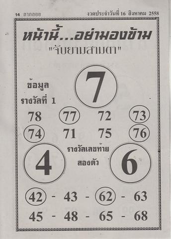 16 / 08 / 2558 MAGAZINE PAPER  - Page 2 Laploy_19