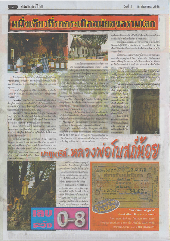 16 / 09 / 2558 FIRST PAPER . LOTTTERY_THAI_2