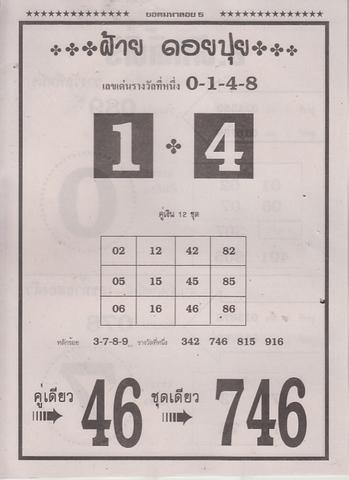 16 / 08 / 2558 MAGAZINE PAPER  - Page 4 Yodmahaloy_5