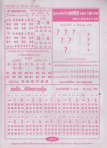16 / 08 / 2558 MAGAZINE PAPER  - Page 4 Thongchai_2