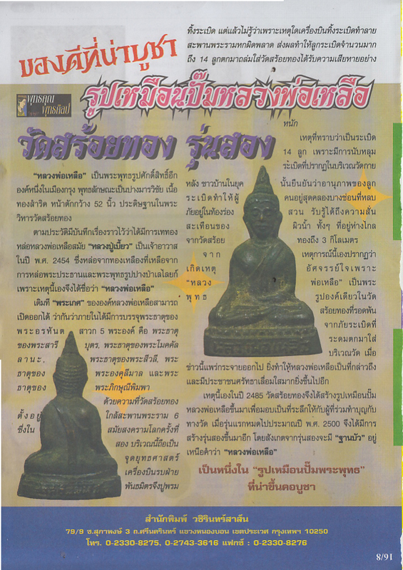 16 / 08 / 2558 FIRST PAPER LOTTTERY_THAI_16
