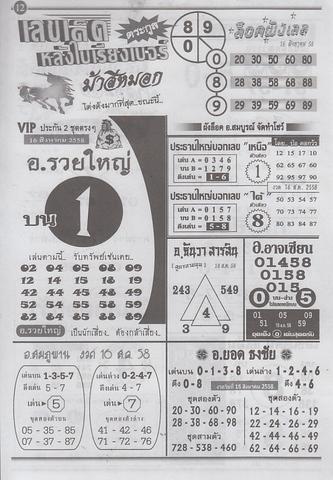 16 / 08 / 2558 MAGAZINE PAPER  - Page 4 Standard_maseemoke_12