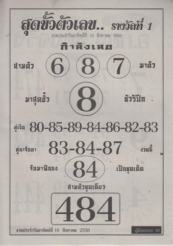 16 / 08 / 2558 MAGAZINE PAPER  - Page 2 Korhuay_10