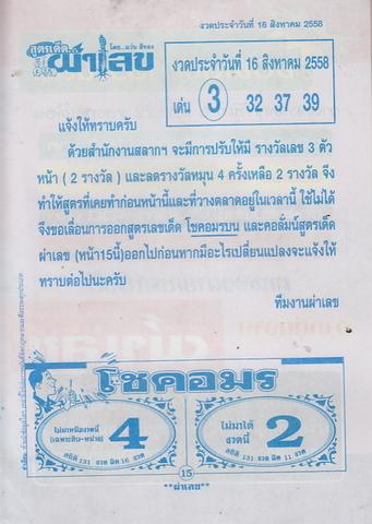 16 / 08 / 2558 MAGAZINE PAPER  - Page 3 Palek_19