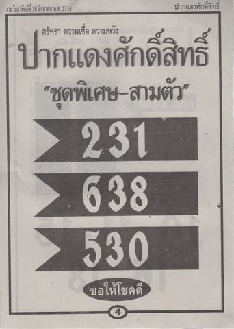 16 / 08 / 2558 MAGAZINE PAPER  - Page 3 Pakdangdsaksit_4