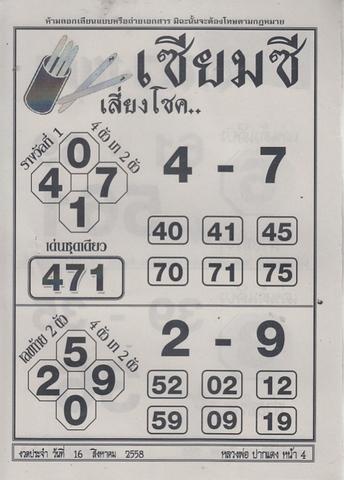 16 / 08 / 2558 MAGAZINE PAPER  - Page 2 Luangporpakdang_4