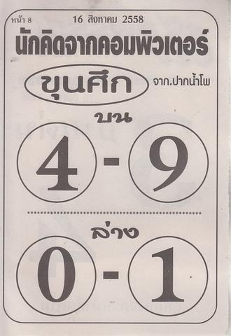 16 / 08 / 2558 MAGAZINE PAPER  - Page 2 Luangpu_8