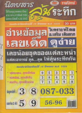 16 / 08 / 2558 MAGAZINE PAPER  - Page 2 Lunratuke_1