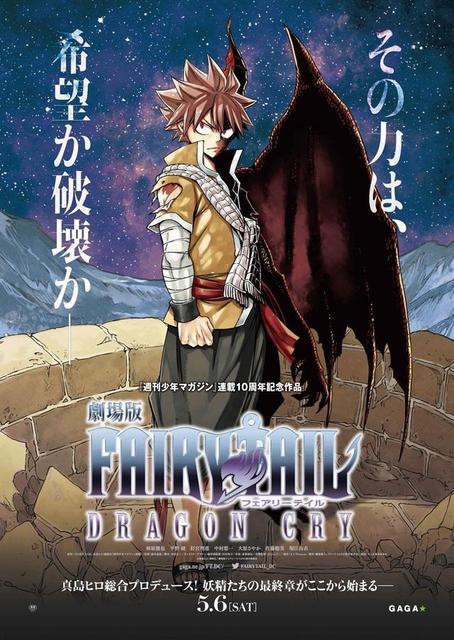 Fairy Tail: Dragon Cry (2017) [Ver + Descargar] [HD 1080p] [Castellano] [Manga] Gekijouban_fairy_tail_dragon_cry-397424101-large