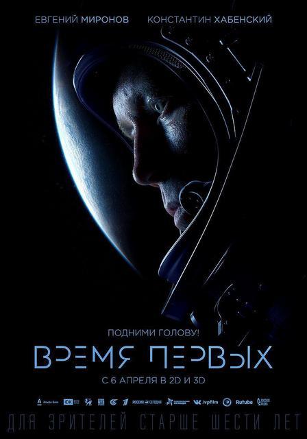Spacewalker (2017) [Ver Online] [Descargar] [HD 1080p] [Castellano] [Aventuras] Vremya_pervyh-694971281-large