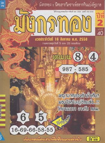 16 / 08 / 2558 MAGAZINE PAPER  - Page 3 Mangkornthong_1