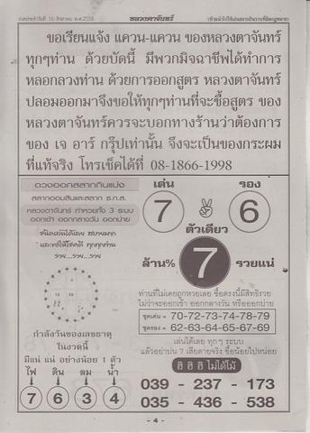16 / 08 / 2558 MAGAZINE PAPER  - Page 2 Luangtajan_4