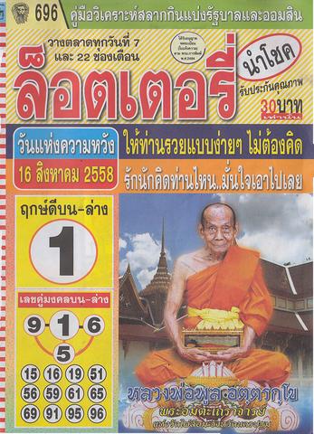 16 / 08 / 2558 MAGAZINE PAPER  - Page 2 Lottery_namchoke_1