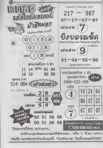 16 / 08 / 2558 MAGAZINE PAPER  - Page 4 Standard_maseemoke_6