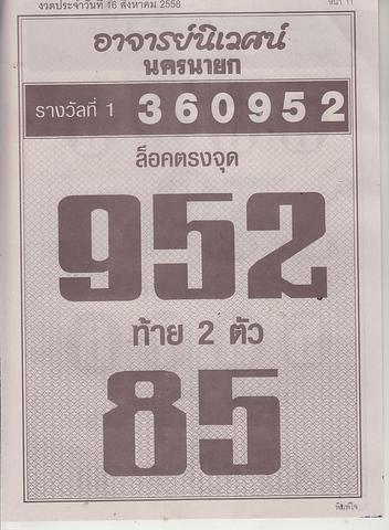16 / 08 / 2558 MAGAZINE PAPER  - Page 3 Pimjai_11
