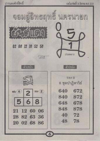16 / 08 / 2558 MAGAZINE PAPER  - Page 3 Pakdangdsaksit_6
