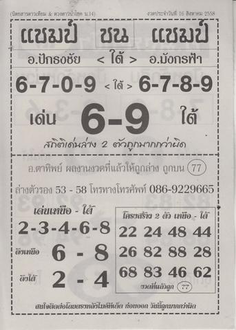 16 / 08 / 2558 MAGAZINE PAPER  Daotieam_16