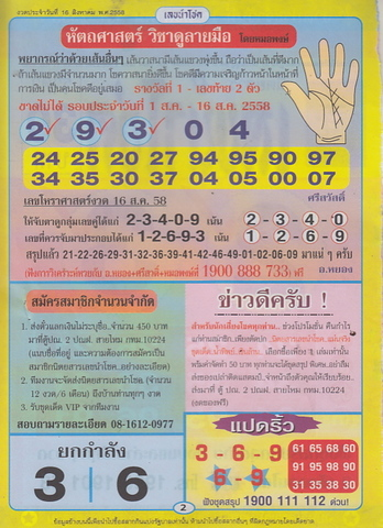 16 / 08 / 2558 MAGAZINE PAPER  - Page 2 Leknamchoke_2