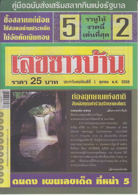 01 / 10 / 2558 FIRST PAPER Lekchaoban_1