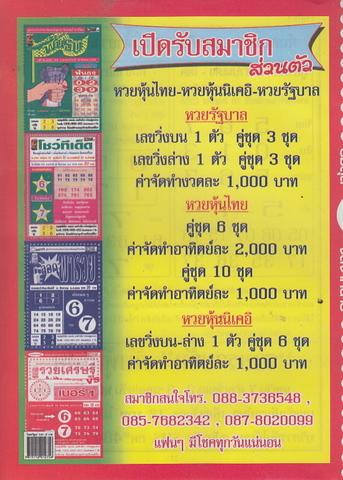 16 / 08 / 2558 MAGAZINE PAPER  - Page 3 Ruaychoke_12