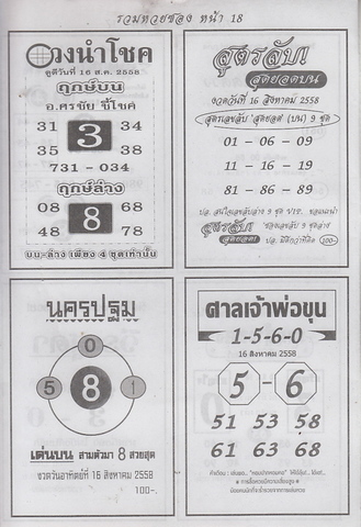 16 / 08 / 2558 MAGAZINE PAPER  - Page 3 Ruamhuaysong_orange_18