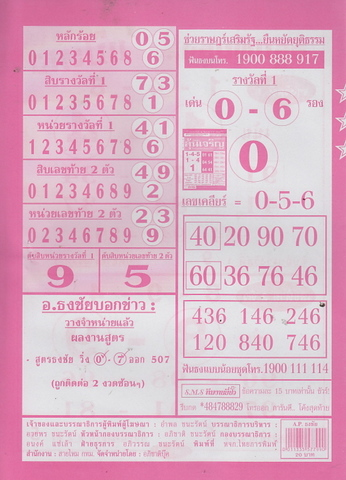 16 / 08 / 2558 MAGAZINE PAPER  - Page 4 Thongchai_8
