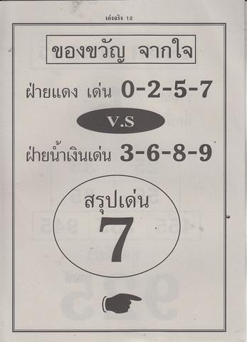 16 / 08 / 2558 MAGAZINE PAPER  - Page 2 Keangjing_12
