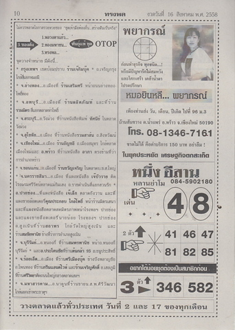 16 / 08 / 2558 MAGAZINE PAPER  - Page 4 Songpon_10