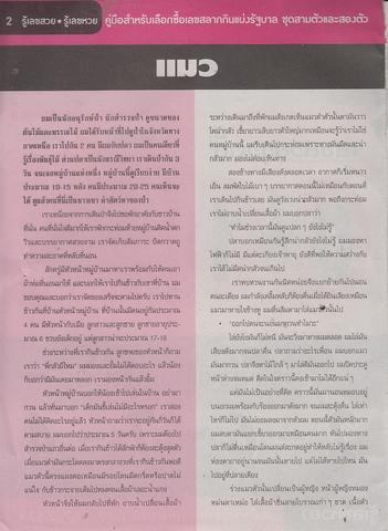 16 / 08 / 2558 MAGAZINE PAPER  - Page 4 Rueleksuay_2
