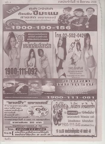 16 / 08 / 2558 MAGAZINE PAPER  - Page 3 Pimjai_4