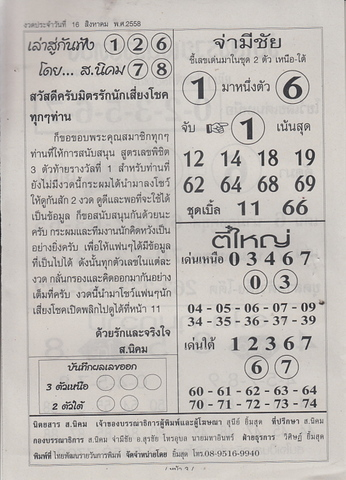 16 / 08 / 2558 MAGAZINE PAPER  - Page 4 Sornikom_3