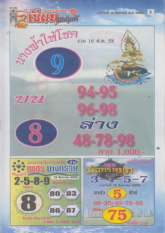 16 / 08 / 2558 MAGAZINE PAPER  - Page 4 Zianepanthae_5