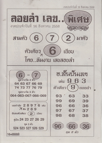 16 / 08 / 2558 MAGAZINE PAPER  - Page 2 Lekloylam_16