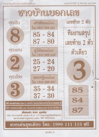 16 / 08 / 2558 MAGAZINE PAPER  - Page 3 Pornthep_3